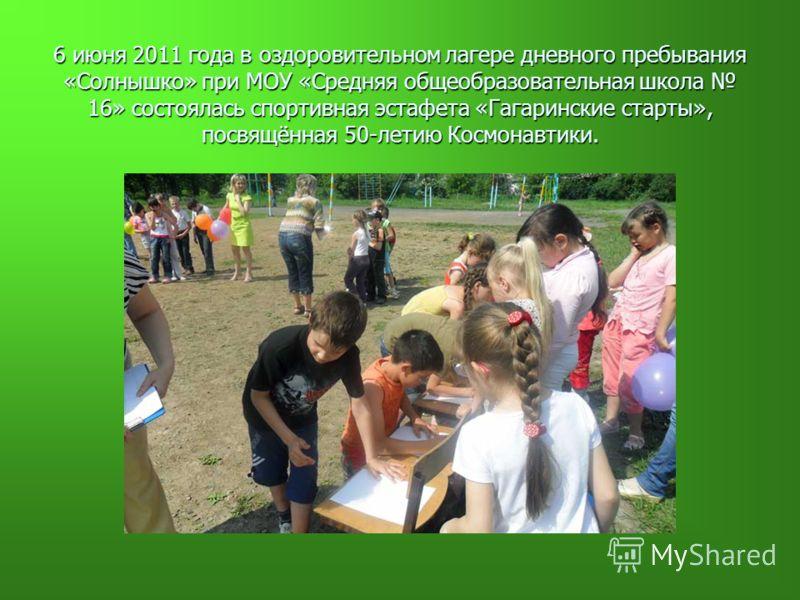 6 июня 2011 года в оздоровительном лагере дневного пребывания «Солнышко» при МОУ «Средняя общеобразовательная школа 16» состоялась спортивная эстафета «Гагаринские старты», посвящённая 50-летию Космонавтики.