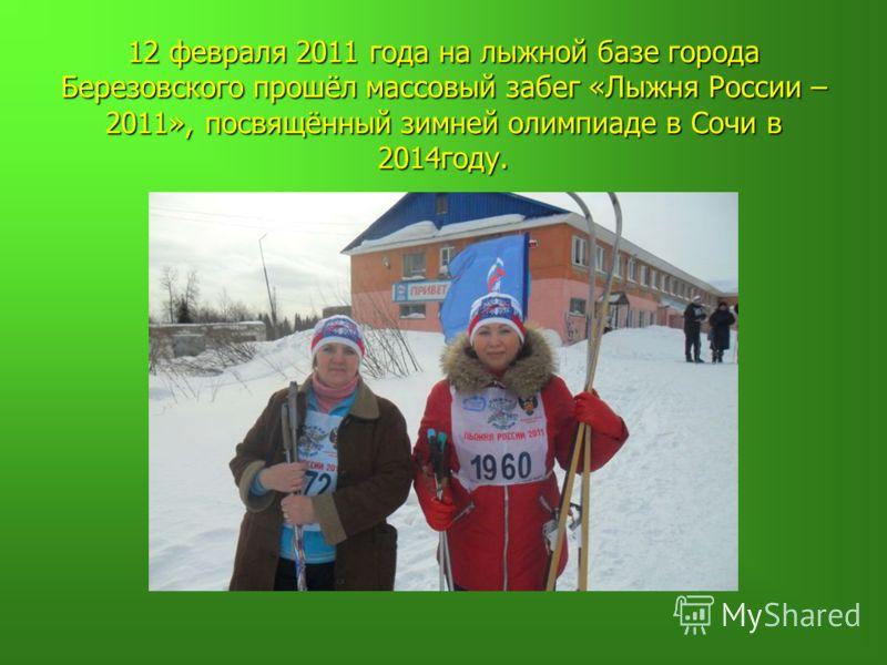 12 февраля 2011 года на лыжной базе города Березовского прошёл массовый забег «Лыжня России – 2011», посвящённый зимней олимпиаде в Сочи в 2014году.