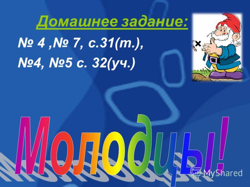 Блиц-турнир: Блиц-турнир: -2 с.32 -5 с.30 -6 с.31 10