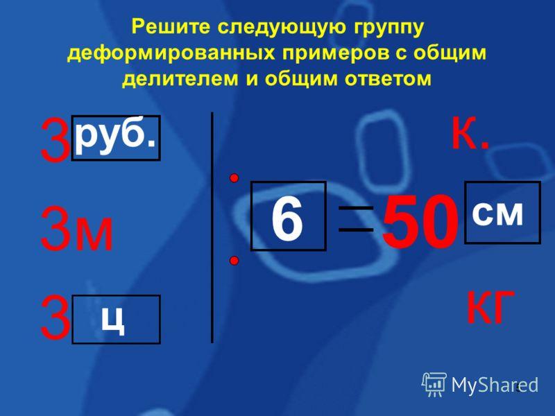 Устный счёт Рассмотрите ряд чисел: 1, 2, 3, 4, 5, 6, 7, 8, 9, 10, 11, 12. - Назовите однозначные числа ряда. -Назовите двузначные числа ряда. -Назовите наибольшее однозначное число. - Назовите наименьшее двузначное число. -Уменьшите число 12 на 2. -У