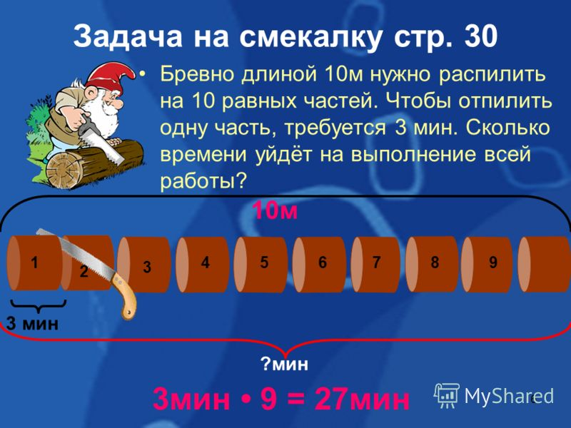 Решите следующую группу деформированных примеров с общим делителем и общим ответом 3 3м 3 50 к. кг руб. ц 6 см 5