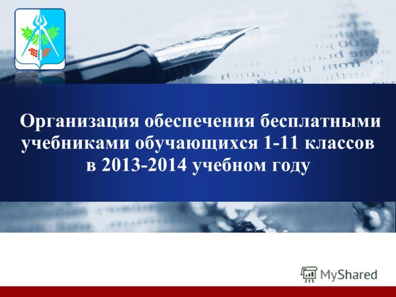 Company LOGO Организация обеспечения бесплатными учебниками обучающихся 1-11 классов в 2013-2014 учебном году