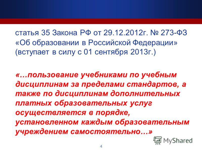 статья 35 Закона РФ от 29.12.2012г. 273-ФЗ «Об образовании в Российской Федерации» (вступает в силу с 01 сентября 2013г.) «…пользование учебниками по учебным дисциплинам за пределами стандартов, а также по дисциплинам дополнительных платных образоват