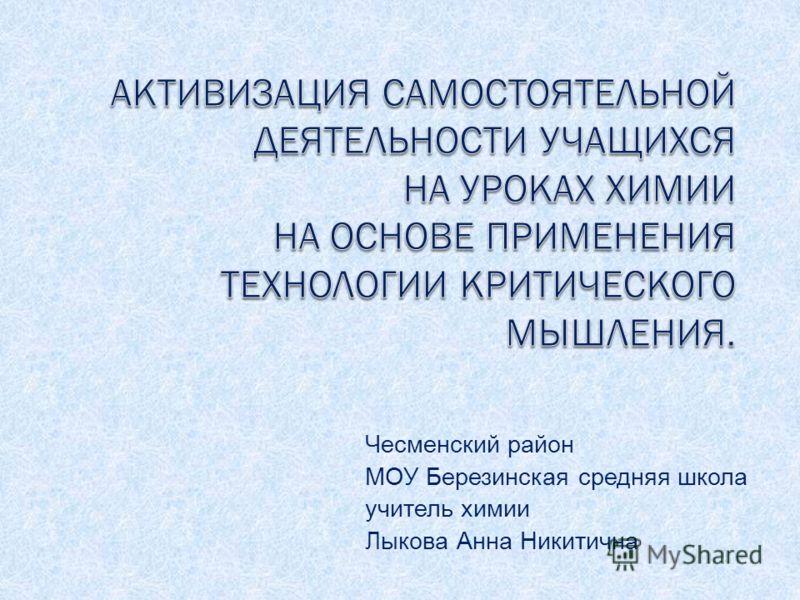 Чесменский район МОУ Березинская средняя школа учитель химии Лыкова Анна Никитична