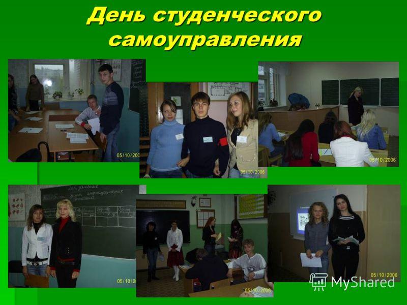 День студенческого самоуправления