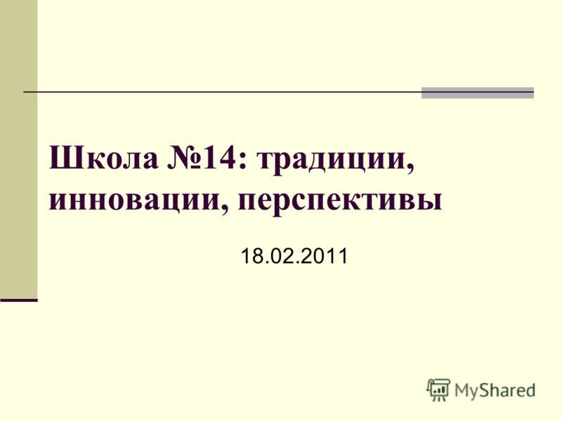 Школа 14: традиции, инновации, перспективы 18.02.2011