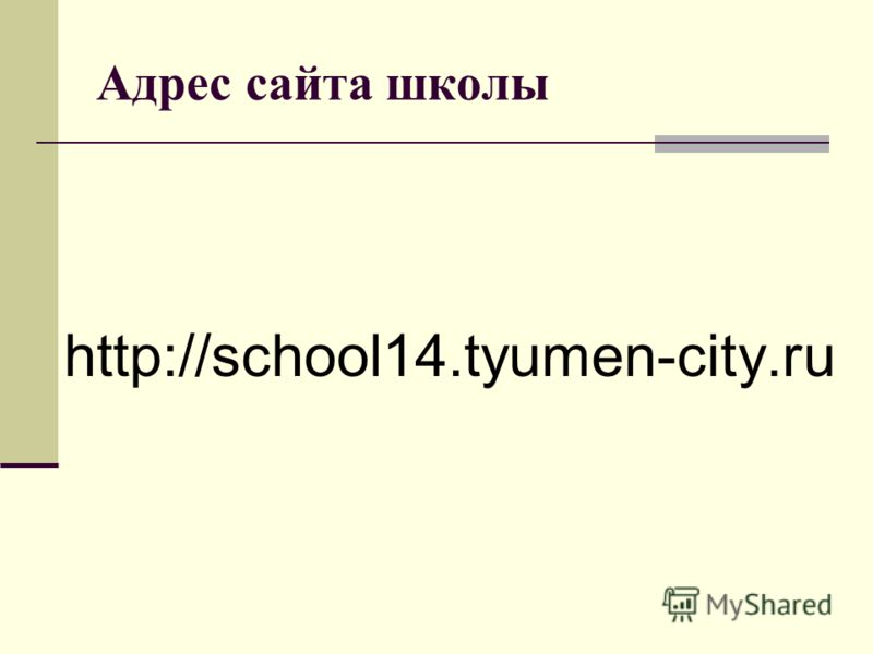 Адрес сайта школы http://school14.tyumen-city.ru