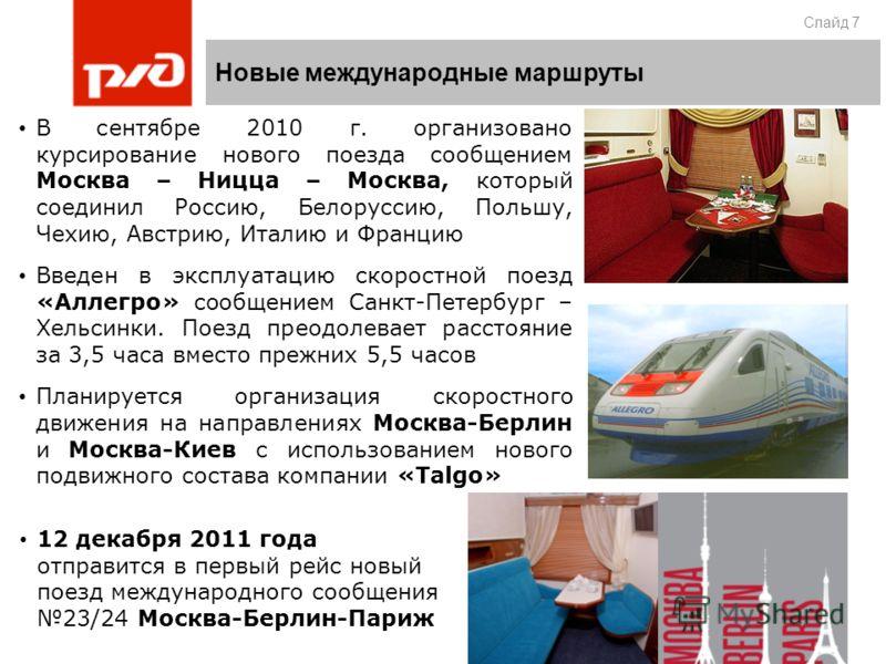 Новые международные маршруты Слайд 7 В сентябре 2010 г. организовано курсирование нового поезда сообщением Москва – Ницца – Москва, который соединил Россию, Белоруссию, Польшу, Чехию, Австрию, Италию и Францию Введен в эксплуатацию скоростной поезд «