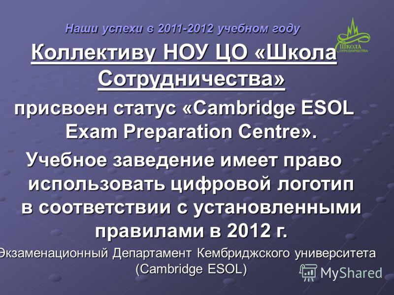 Коллективу НОУ ЦО «Школа Сотрудничества» присвоен статус «Cambridge ESOL Exam Preparation Centre». Учебное заведение имеет право использовать цифровой логотип в соответствии с установленными правилами в 2012 г. (Экзаменационный Департамент Кембриджск