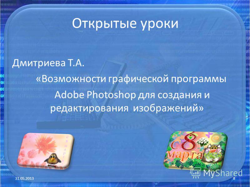 Открытые уроки Дмитриева Т.А. «Возможности графической программы Adobe Photoshop для создания и редактирования изображений» 31.05.20138