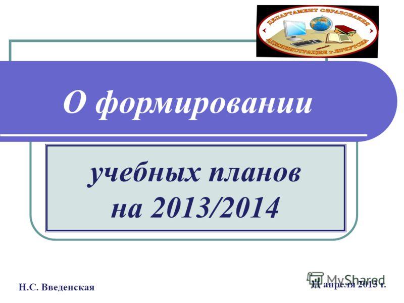11 апреля 2013 г. учебных планов на 2013/2014 О формировании Н.С. Введенская