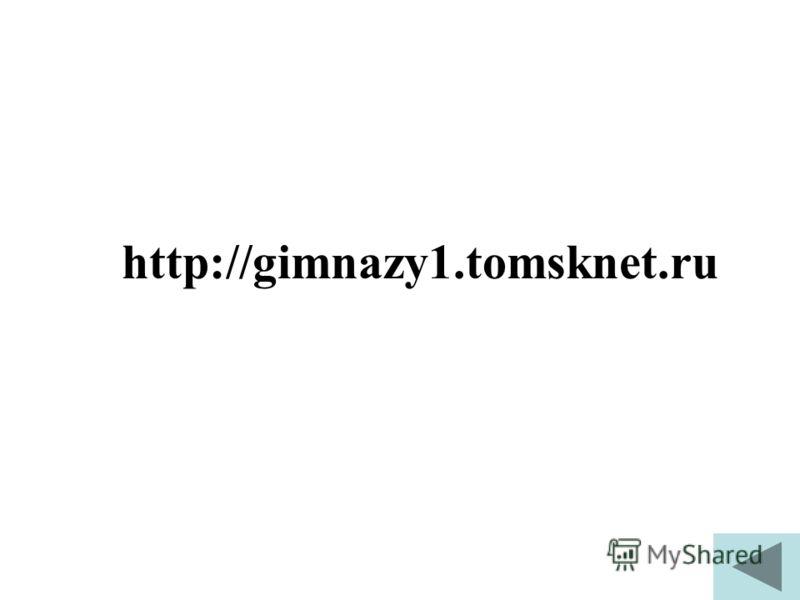 http://gimnazy1.tomsknet.ru