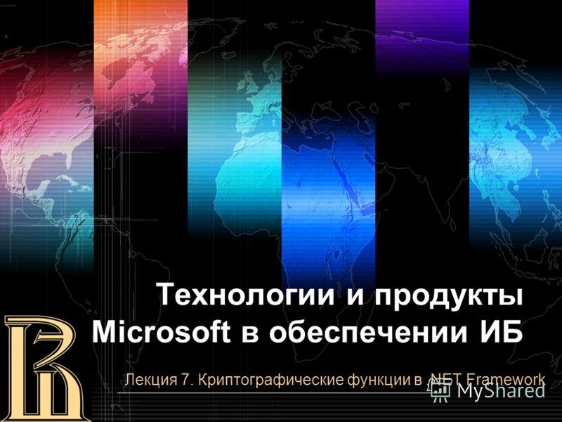Технологии и продукты Microsoft в обеспечении ИБ Лекция 7. Криптографические функции в.NET Framework