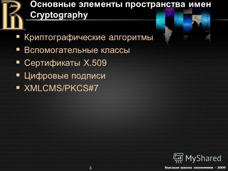 Высшая школа экономики - 2009 3 Основные элементы пространства имен Cryptography Криптографические алгоритмы Вспомогательные классы Сертификаты X.509 Цифровые подписи XMLCMS/PKCS#7