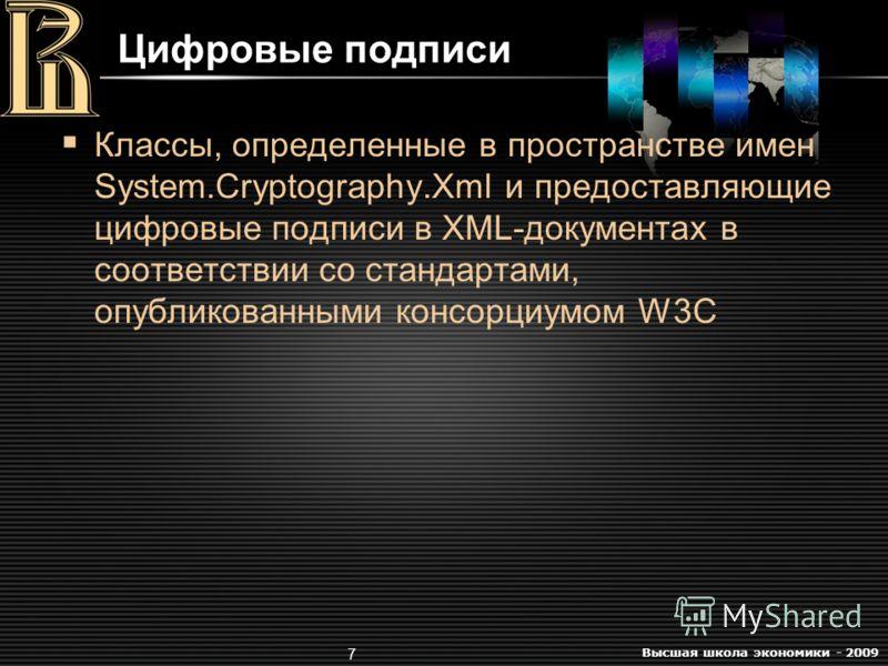 Высшая школа экономики - 2009 7 Цифровые подписи Классы, определенные в пространстве имен System.Cryptography.Xml и предоставляющие цифровые подписи в XML-документах в соответствии со стандартами, опубликованными консорциумом W3C