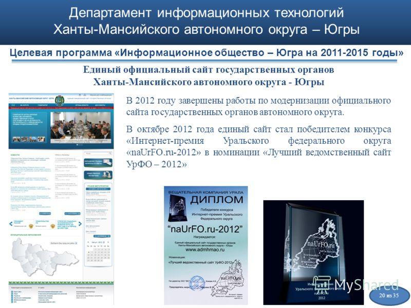 Департамент информационных технологий Ханты-Мансийского автономного округа – Югры В 2012 году завершены работы по модернизации официального сайта государственных органов автономного округа. В октябре 2012 года единый сайт стал победителем конкурса «И