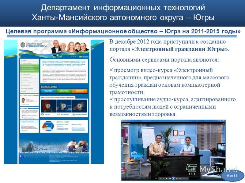 Департамент информационных технологий Ханты-Мансийского автономного округа – Югры В декабре 2012 года приступили к созданию портала «Электронный гражданин Югры». Основными сервисами портала являются: просмотр видео-курса «Электронный гражданин», пред