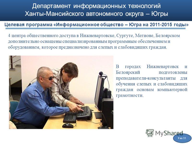 Департамент информационных технологий Ханты-Мансийского автономного округа – Югры В городах Нижневартовск и Белоярский подготовлены преподаватели-консультанты для обучения слепых и слабовидящих граждан основам компьютерной грамотности. Департамент ин