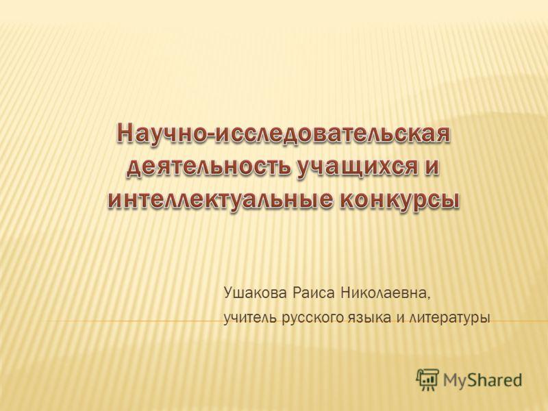Ушакова Раиса Николаевна, учитель русского языка и литературы