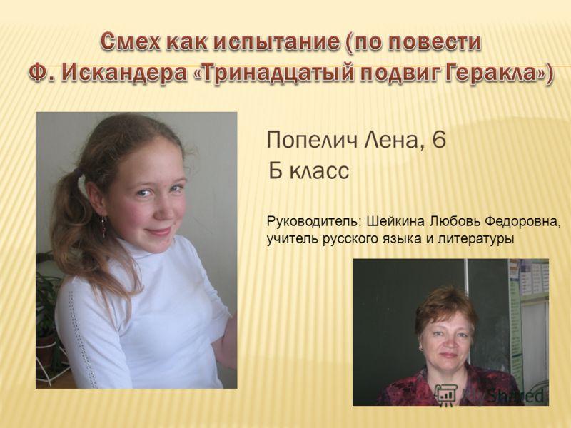 Попелич Лена, 6 Б класс Руководитель: Шейкина Любовь Федоровна, учитель русского языка и литературы
