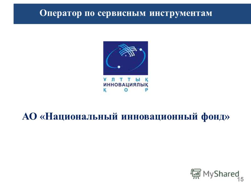 Оператор по сервисным инструментам АО «Национальный инновационный фонд» 15
