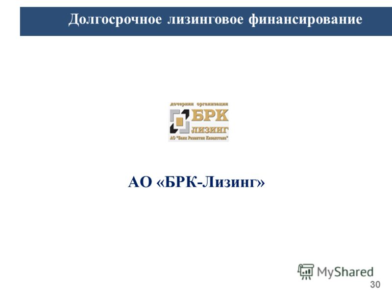 Оператор по сервисным инструментам АО «БРК-Лизинг» Долгосрочное лизинговое финансирование 30