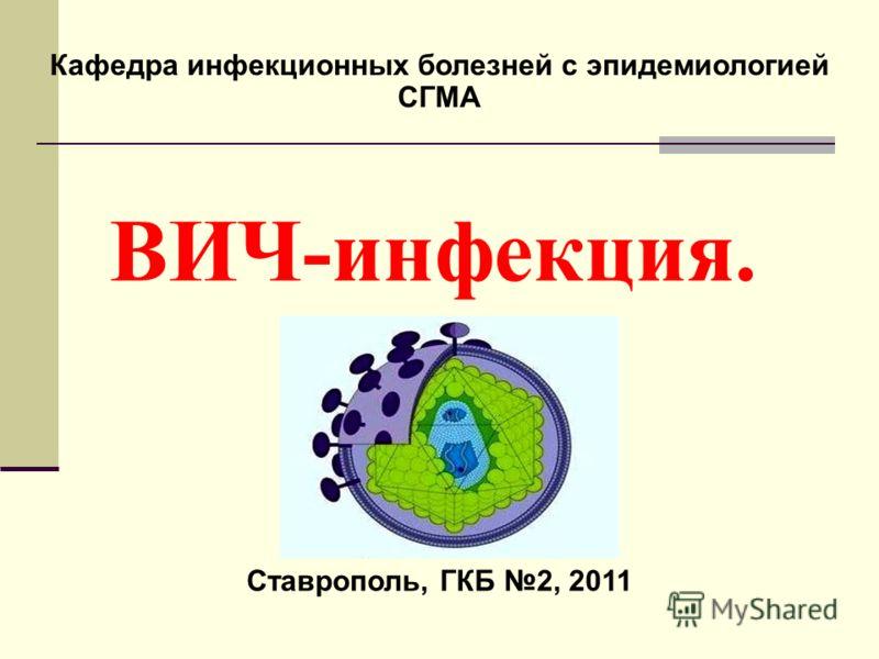 ВИЧ-инфекция. Кафедра инфекционных болезней с эпидемиологией СГМА Ставрополь, ГКБ 2, 2011