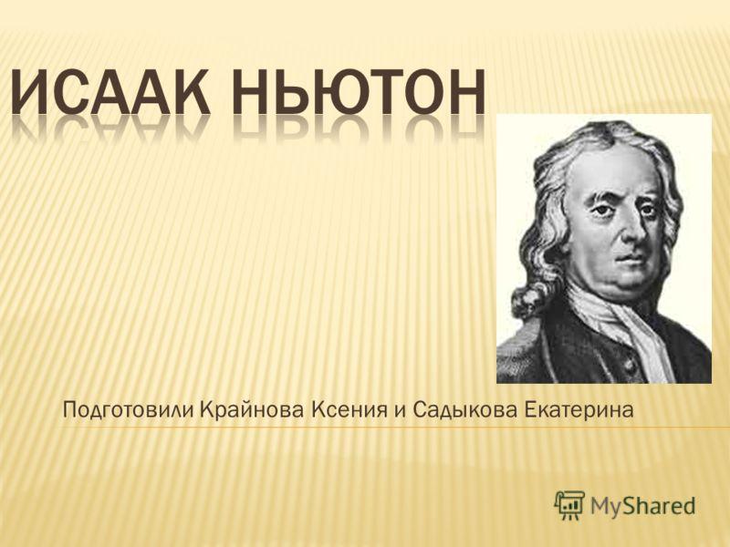 Подготовили Крайнова Ксения и Садыкова Екатерина