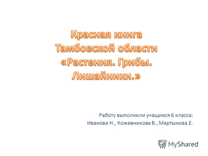 Работу выполнили учащиеся 6 класса: Иванова Н., Кожевникова В., Мартынова Е.