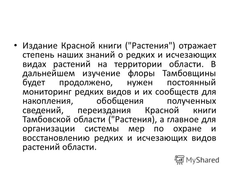 Издание Красной книги (