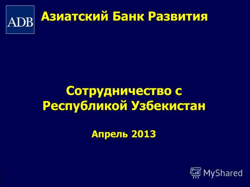 BOS 1 Сотрудничество с Республикой Узбекистан Апрель 2013 Азиатский Банк Развития
