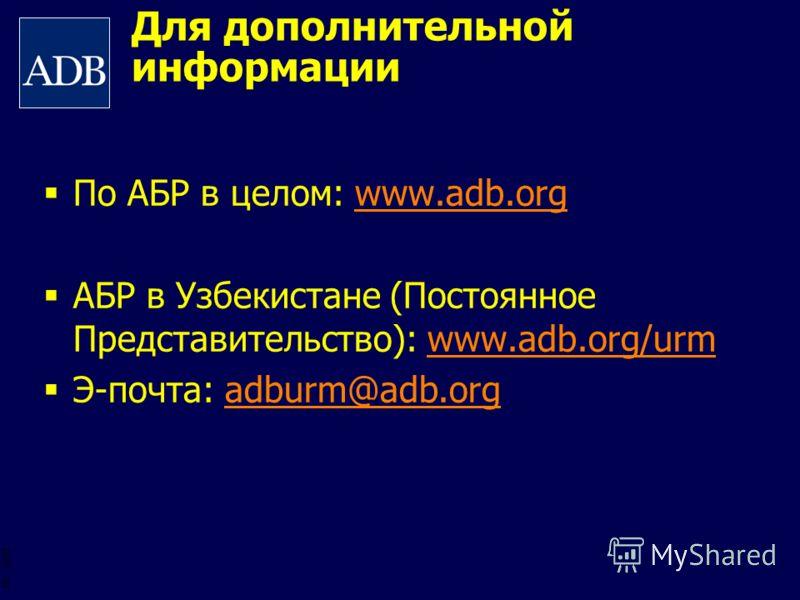 BOS 10 Для дополнительной информации По АБР в целом: www.adb.orgwww.adb.org АБР в Узбекистане (Постоянное Представительство): www.adb.org/urmwww.adb.org/urm Э-почта: adburm@adb.orgadburm@adb.org