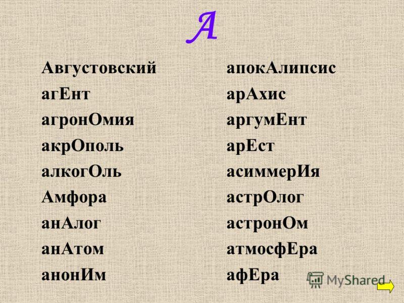 А Августовский агЕнт агронОмия акрОполь алкогОль Амфора анАлог анАтом анонИм апокАлипсис арАхис аргумЕнт арЕст асиммерИя астрОлог астронОм атмосфЕра афЕра