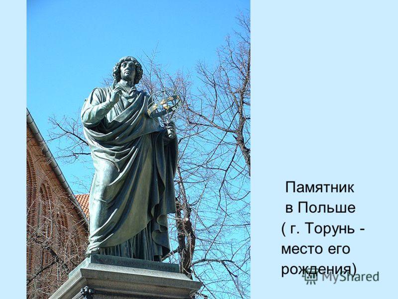 Памятник в Польше ( г. Торунь - место его рождения)