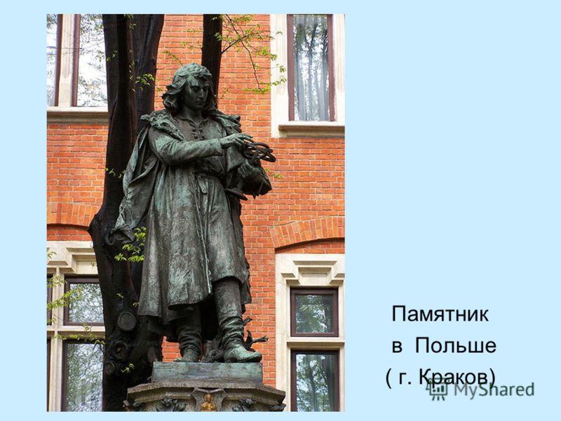 Памятник в Польше ( г. Краков)