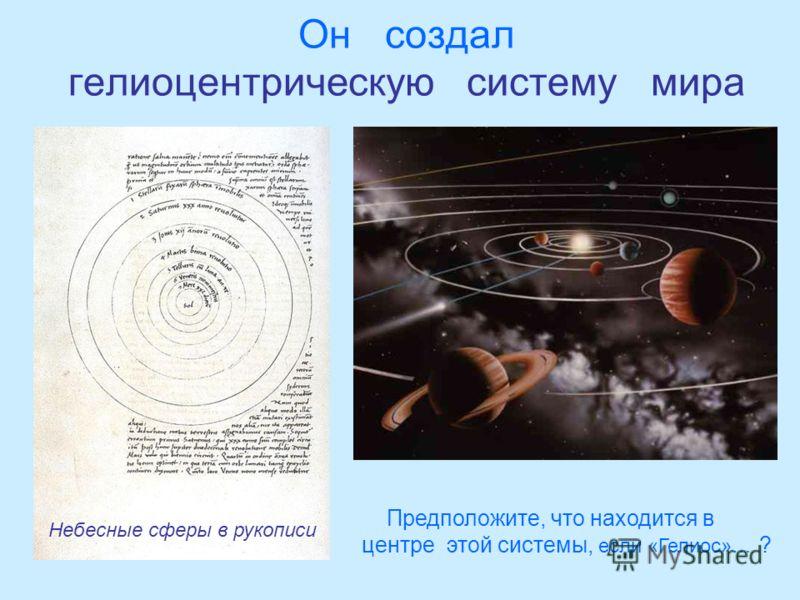 Он создал гелиоцентрическую систему мира Предположите, что находится в центре этой системы, если «Гелиос»… ? Небесные сферы в рукописи