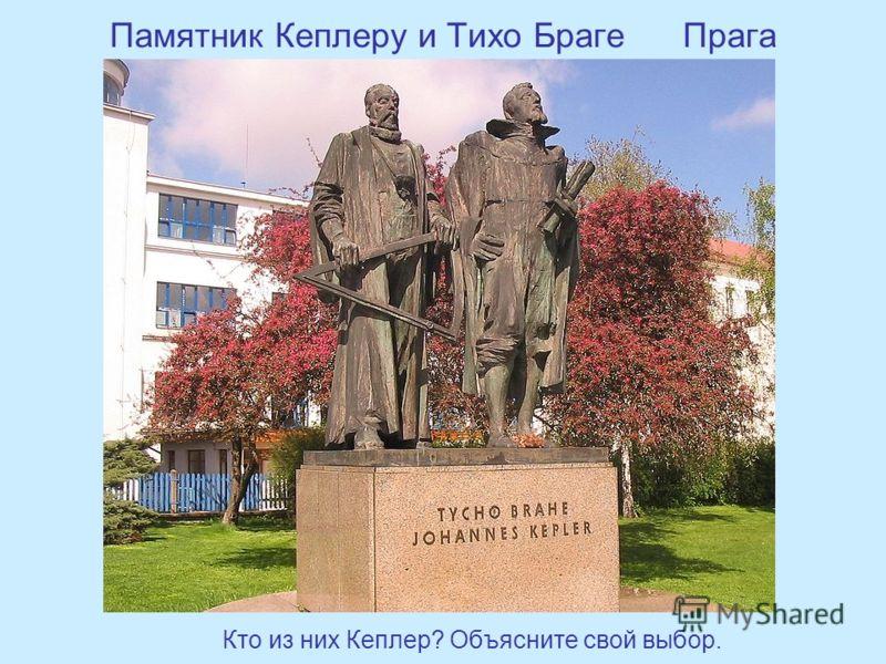 Памятник Кеплеру и Тихо Браге Прага Кто из них Кеплер? Объясните свой выбор.