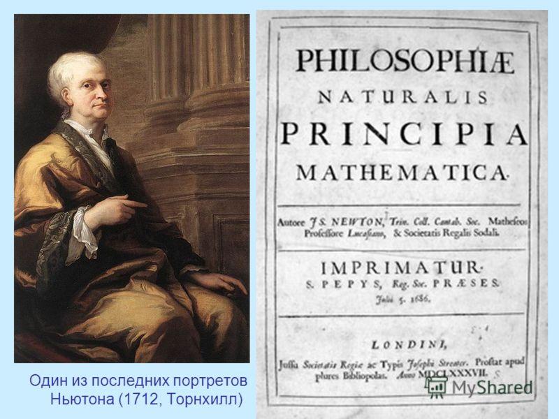 Один из последних портретов Ньютона (1712, Торнхилл)