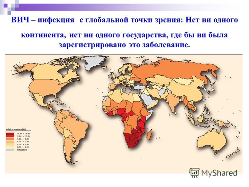 ВИЧ – инфекция с глобальной точки зрения: Нет ни одного континента, нет ни одного государства, где бы ни была зарегистрировано это заболевание.