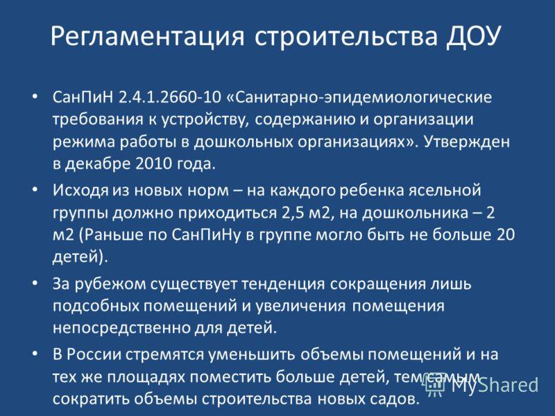 Регламентация строительства ДОУ СанПиН 2.4.1.2660-10 «Санитарно-эпидемиологические требования к устройству, содержанию и организации режима работы в дошкольных организациях». Утвержден в декабре 2010 года. Исходя из новых норм – на каждого ребенка яс