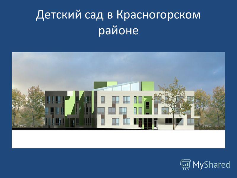 Детский сад в Красногорском районе