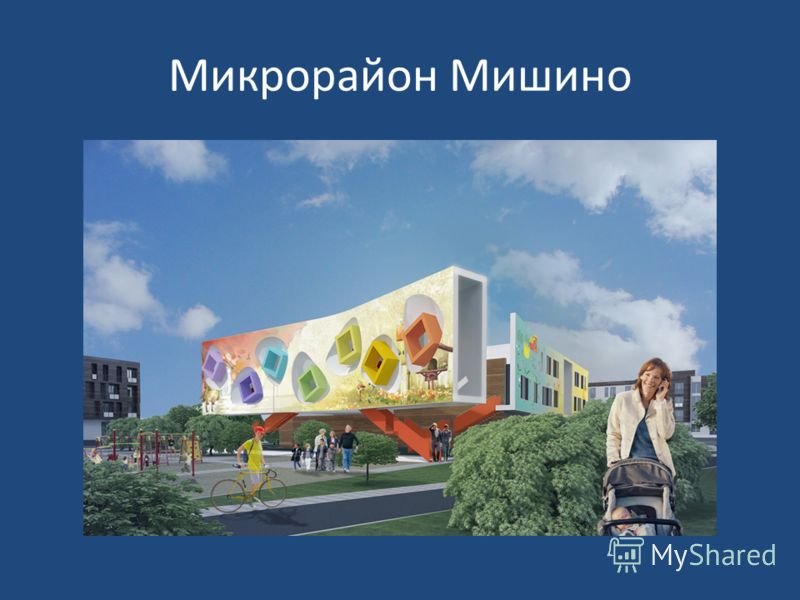 Микрорайон Мишино