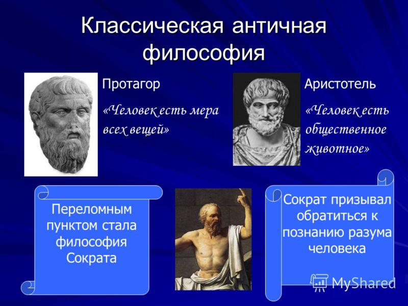 порядка общения какова роль сократа в истории человечества работы:выяснить, какой