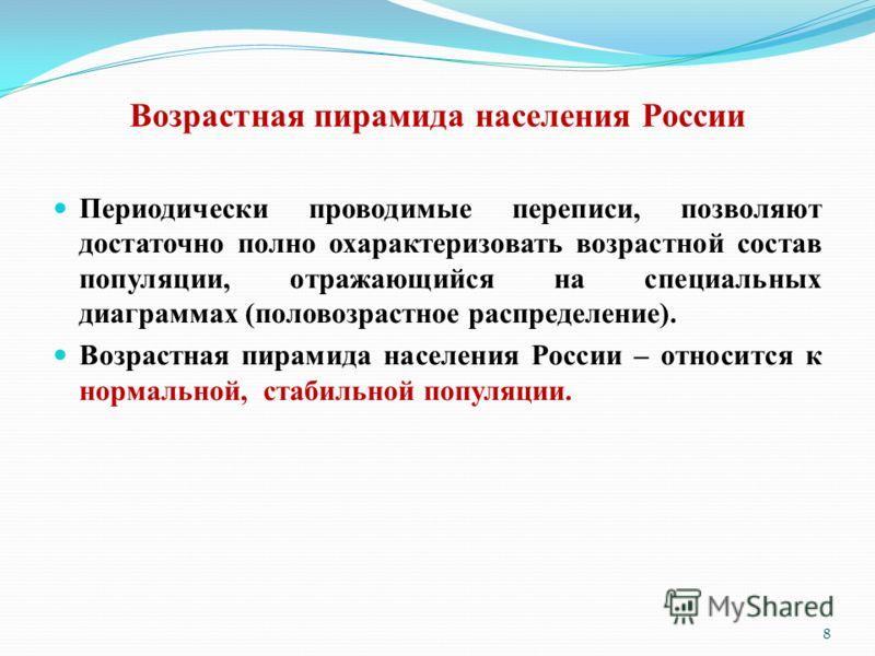 Возрастная пирамида населения России Периодически проводимые переписи, позволяют достаточно полно охарактеризовать возрастной состав популяции, отражающийся на специальных диаграммах (половозрастное распределение). Возрастная пирамида населения Росси