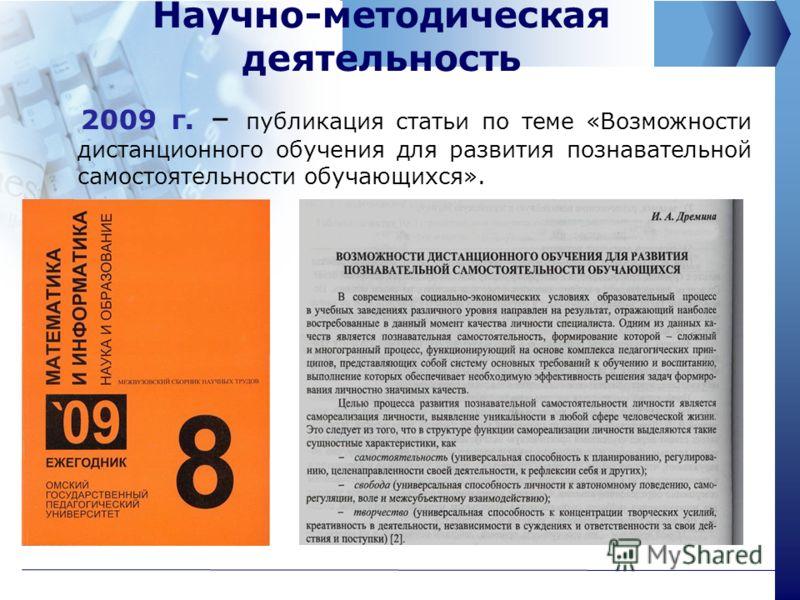 Научно-методическая деятельность 2009 г. – публикация статьи по теме «Возможности дистанционного обучения для развития познавательной самостоятельности обучающихся».