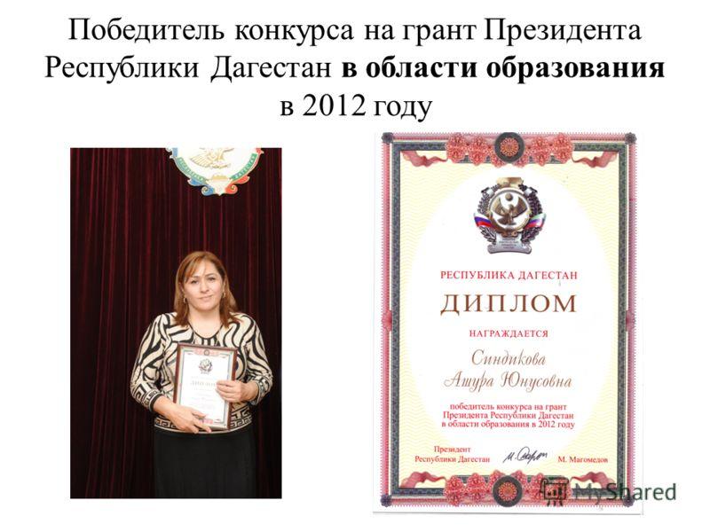 Победитель конкурса на грант Президента Республики Дагестан в области образования в 2012 году