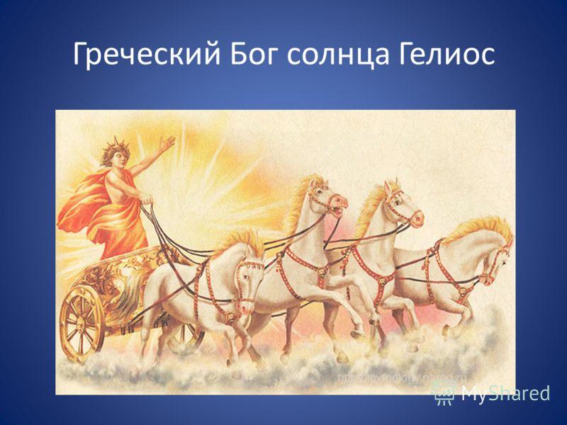 Греческий Бог солнца Гелиос