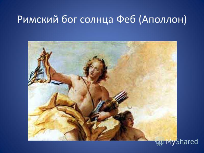 Римский бог солнца Феб (Аполлон)