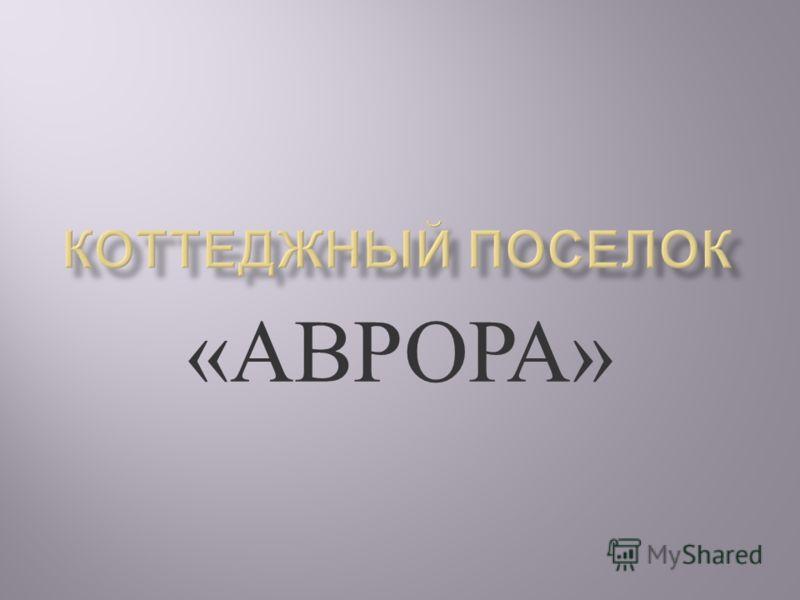 « АВРОРА »