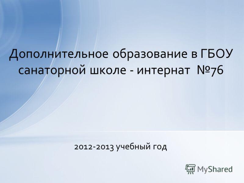 2012-2013 учебный год Дополнительное образование в ГБОУ санаторной школе - интернат 76